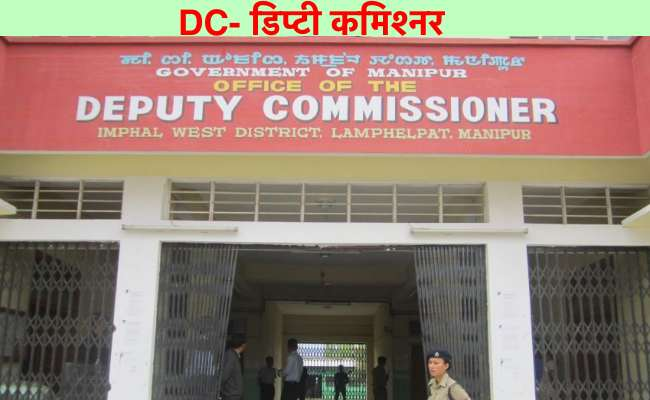 DC full form deputy commissioner in Hindi