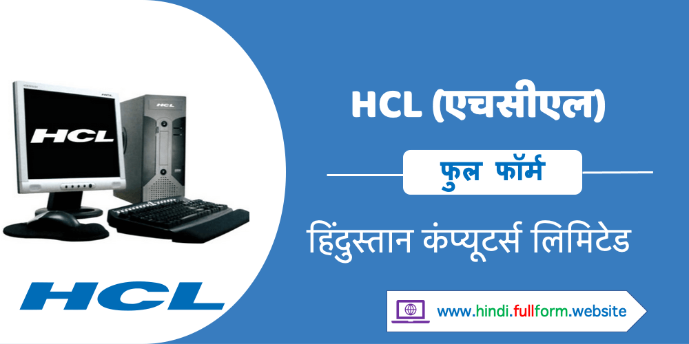 HCL full form in Hindi
