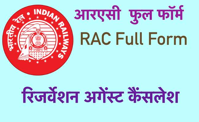 RAC full form in hindi