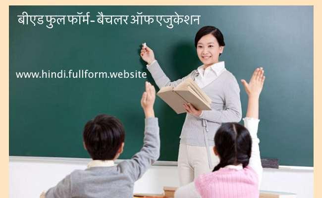B. Ed full form in Hindi
