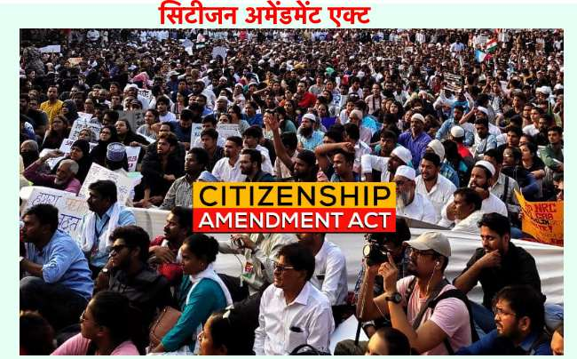 CAA full form in Hindi