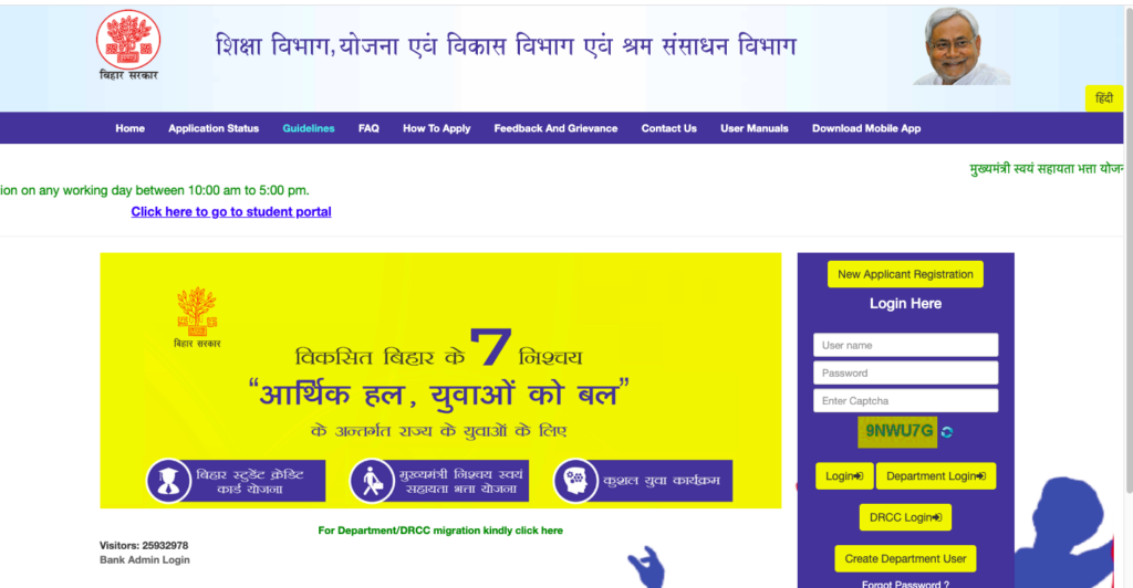 Apply for Bihar student credit card in Hindi