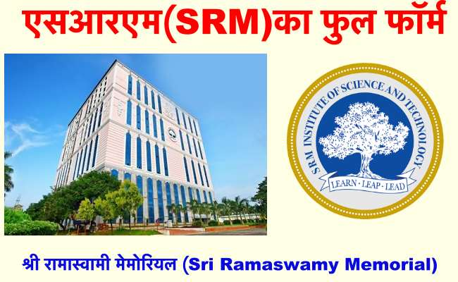 srm full form in hindi