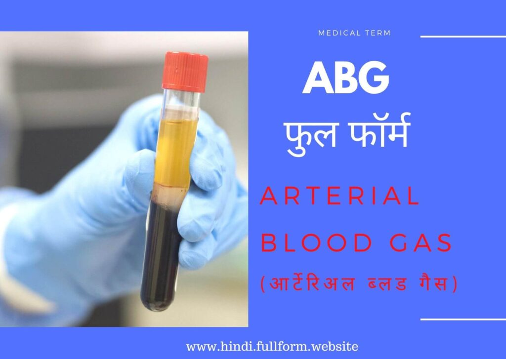 ABG full form in Hindi