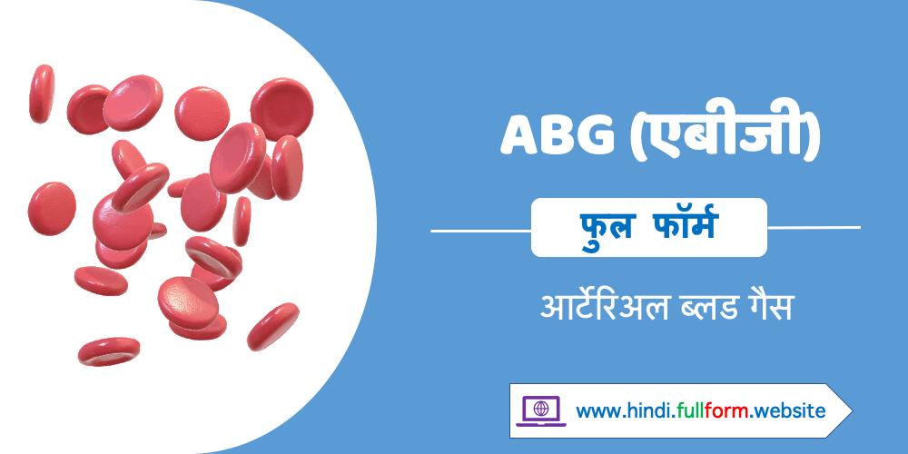 ABG full form in Hindi