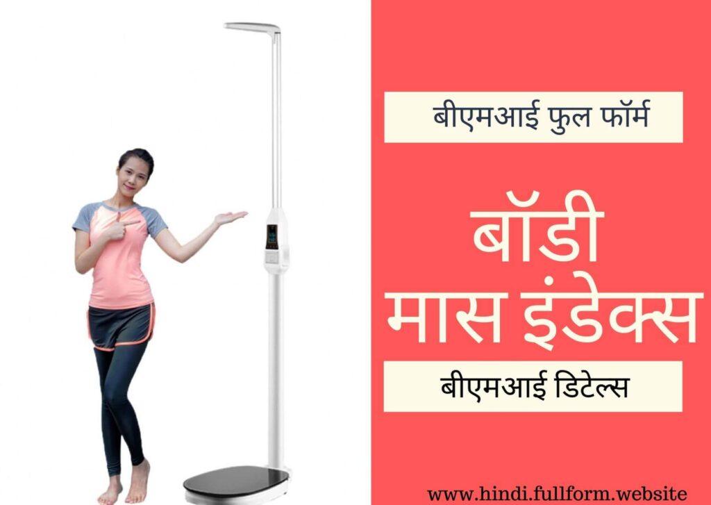 BMI Full Form in Hindi