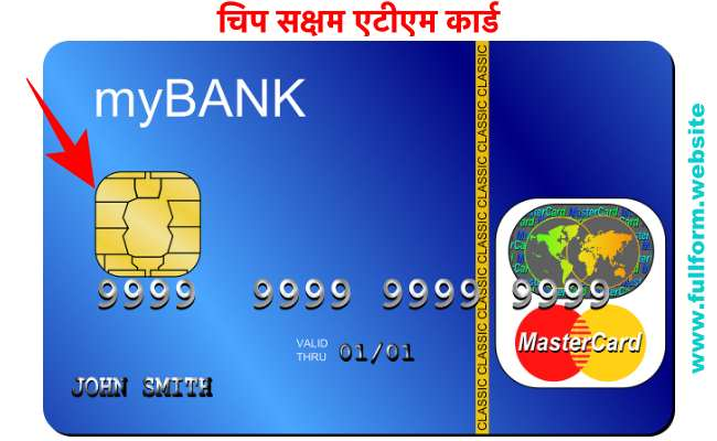 Chip ATM Card in hindi