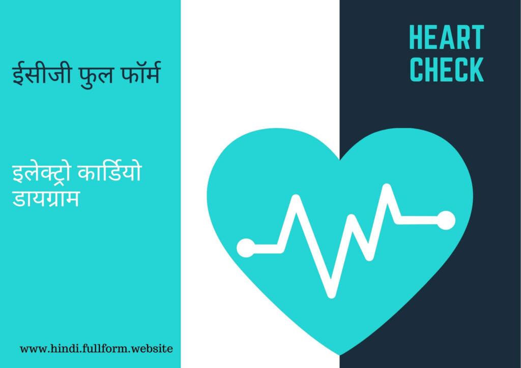 ECG full form in Hindi