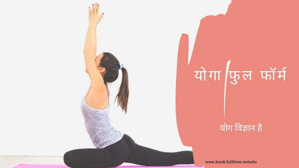 yoga full formin Hindi