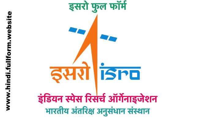 ISRO full form in Hindi