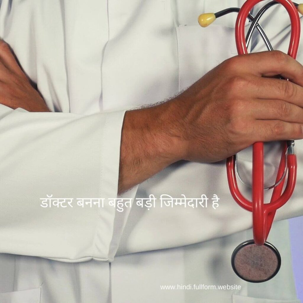 MBBS to doctor in hindi