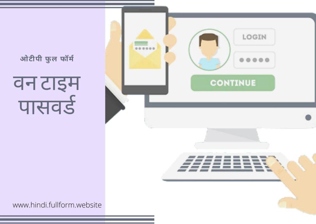 OTP full form in Hindi