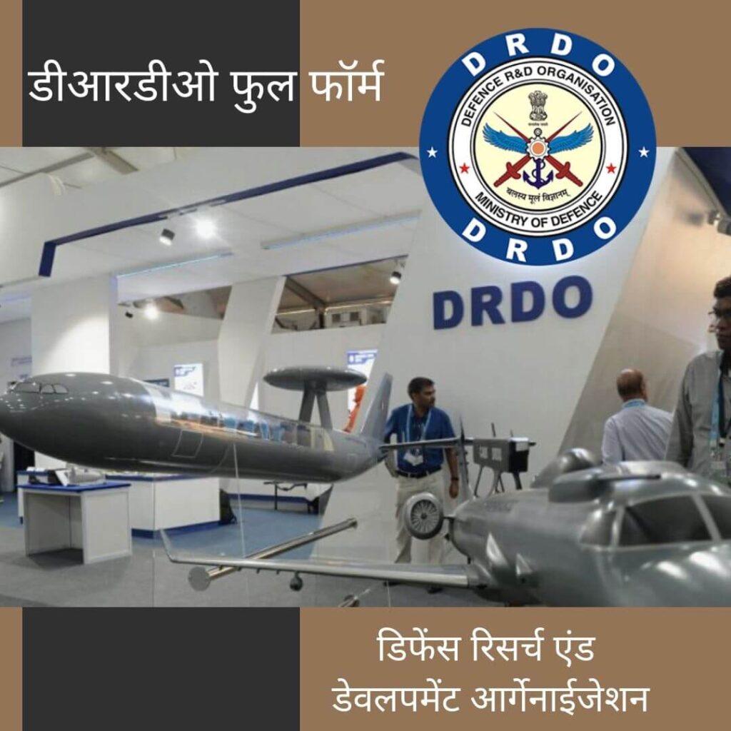 drdo full form in Hindi