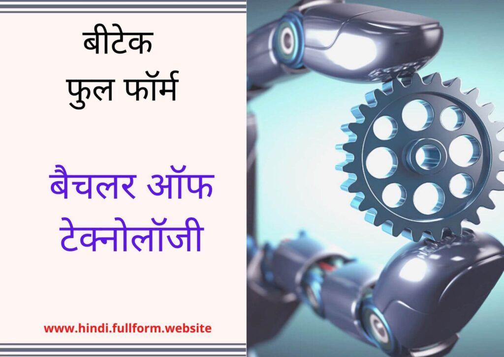 B.Tech full form in Hindi
