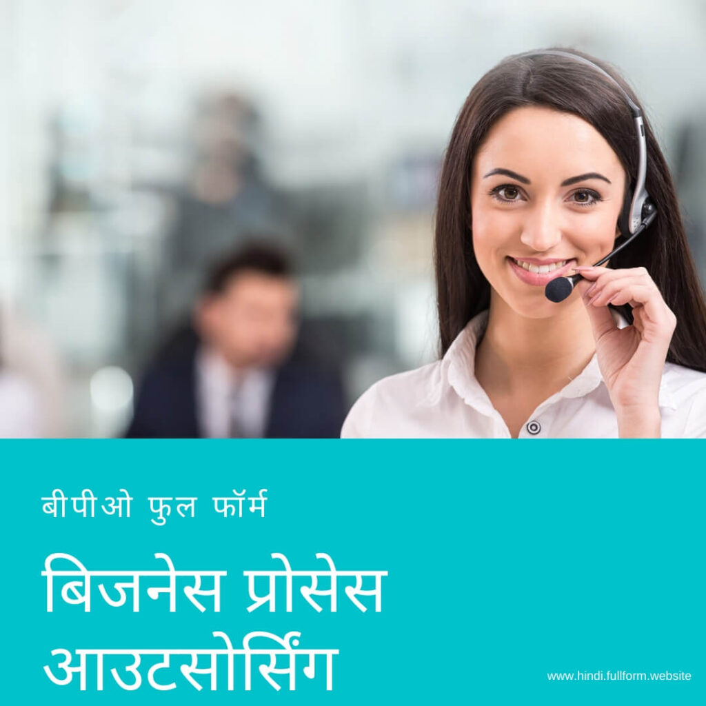 BPO Full form in Hindi
