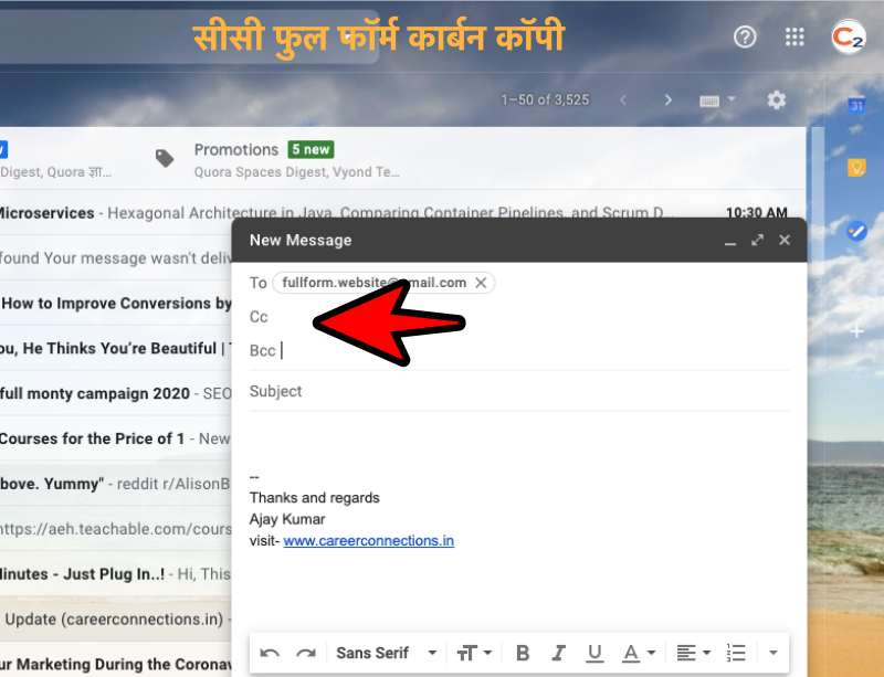 CC full form carbon copy in Hindi