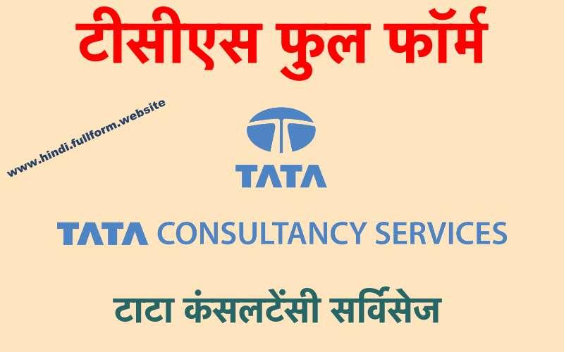 TCS full form in Hindi