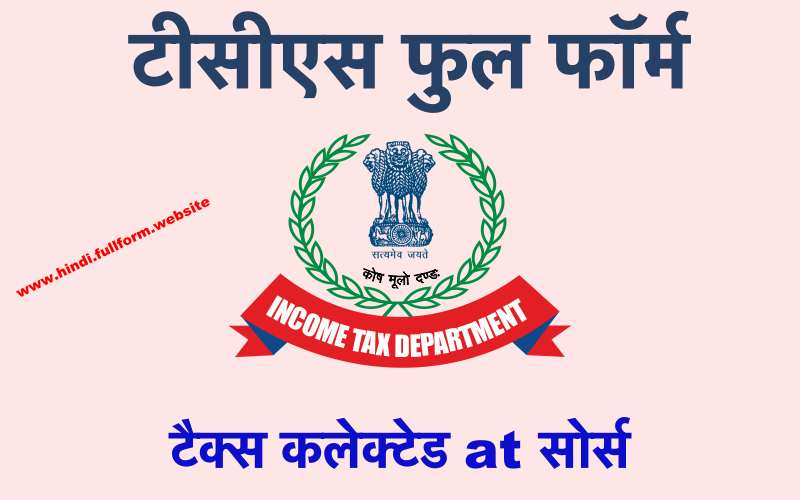 TCS full form in Income tax in Hindi