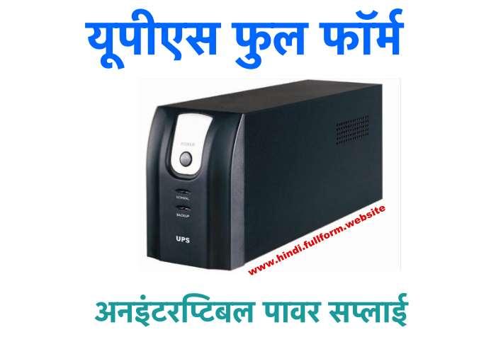 UPS Full Form in Hindi