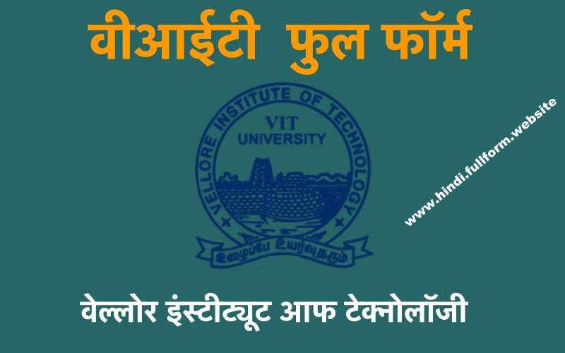 VIT Full Form in hindi