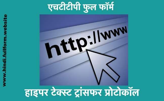 http full form in Hindi