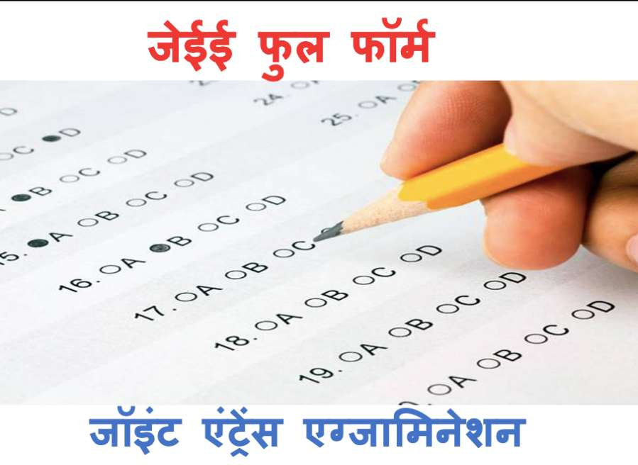 JEE full form in Hindi