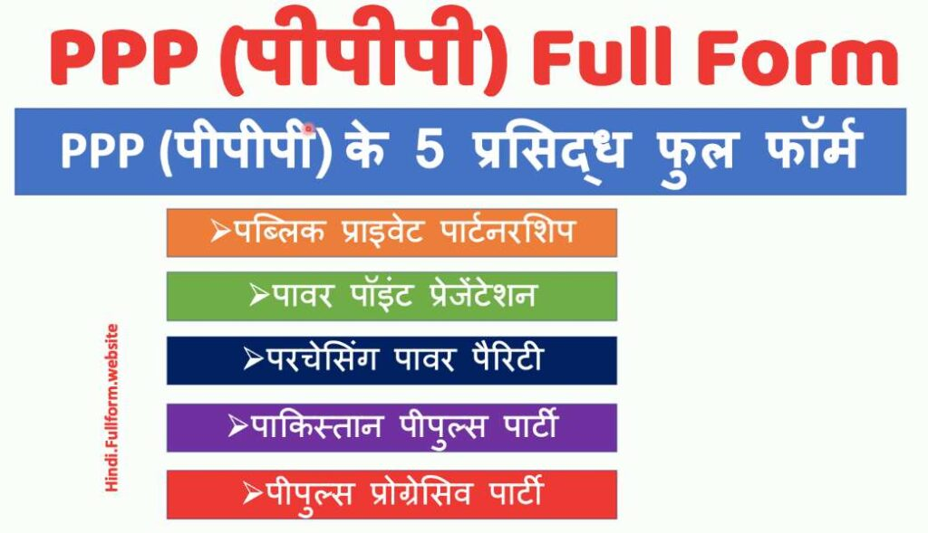 PPP full form in Hindi