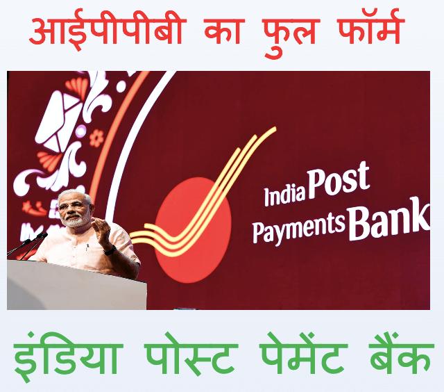 IPPB full form in Hindi