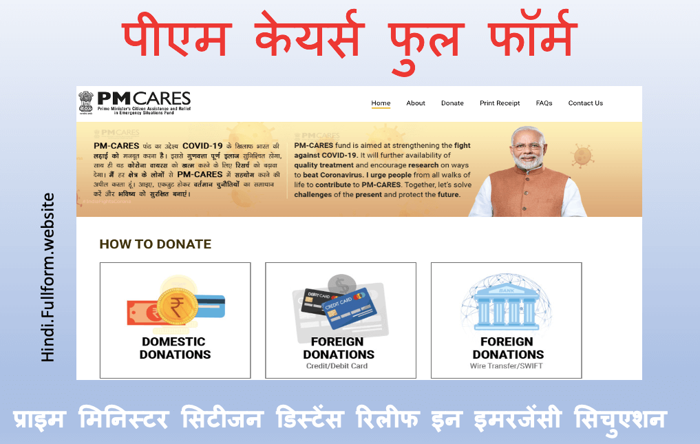 PM cares full form in Hindi