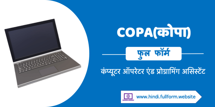 COPA full form in Hindi