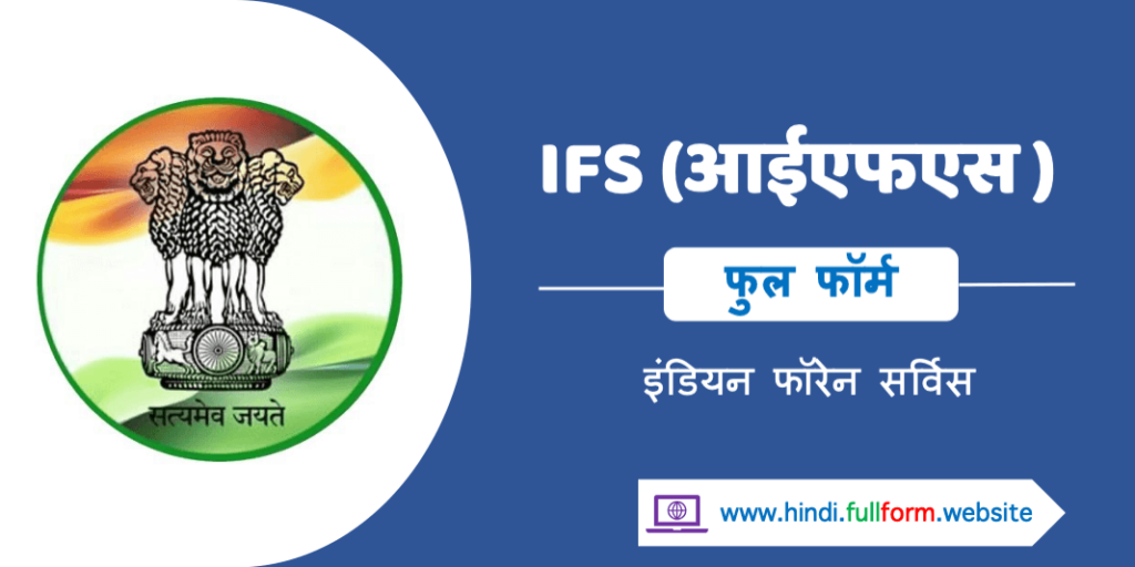 IFS full form in Hindi