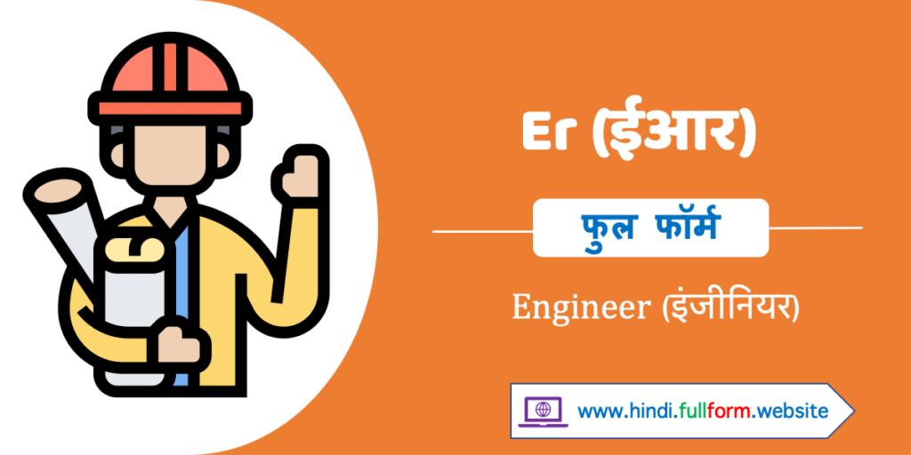 er full form in Hindi