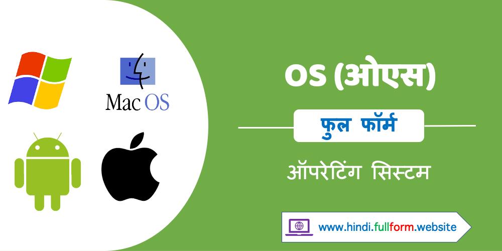os full form in Hindi