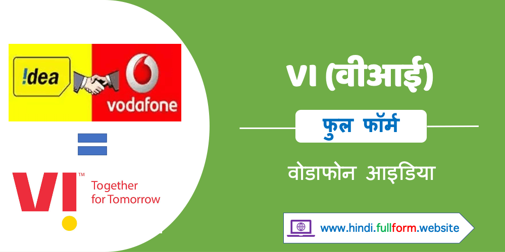 vi full form in Hindi