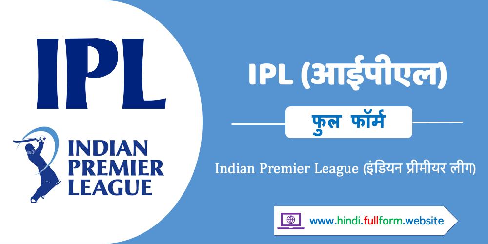 IPL ka full form