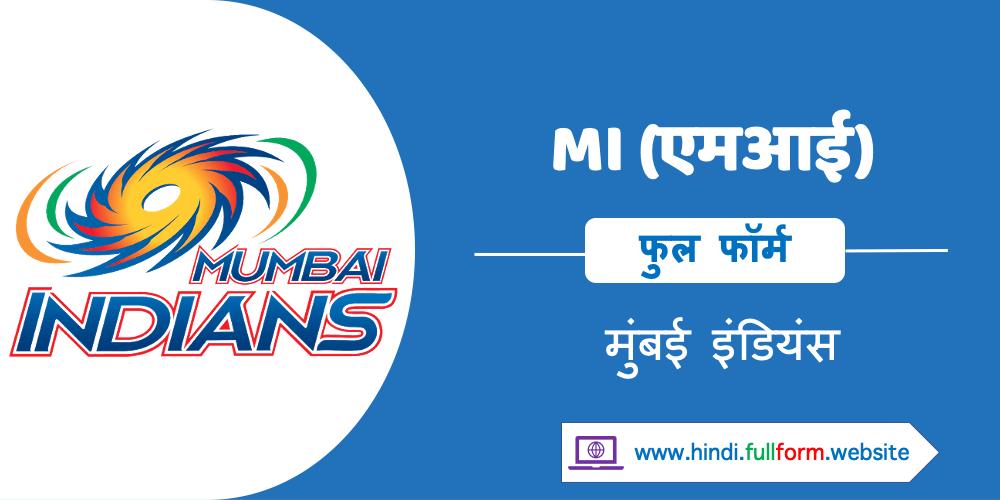 MI full form in Hindi