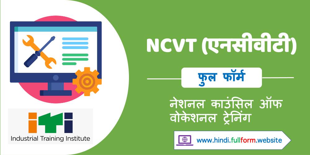 NCVT full form in Hindi