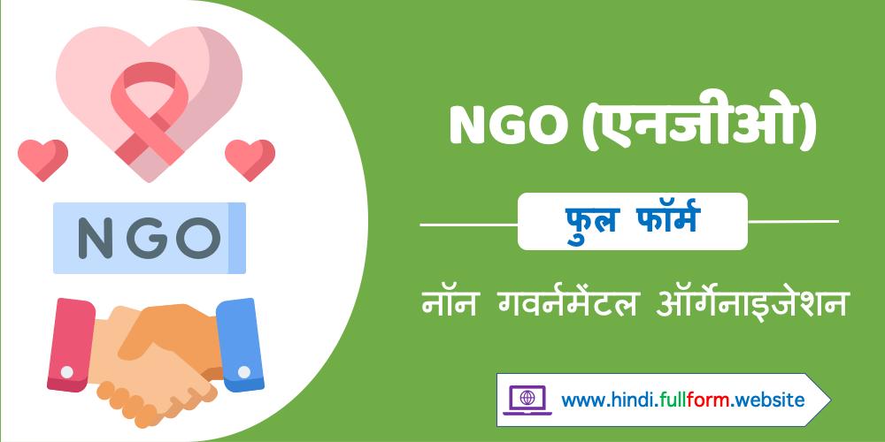 NGO full form in Hindi
