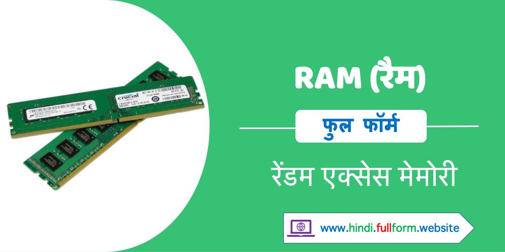 RAM ka full form