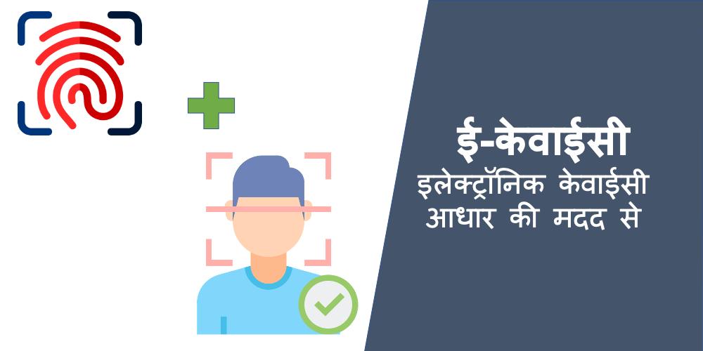 e kyc in hindi