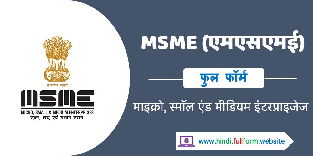 MSME full form in Hindi