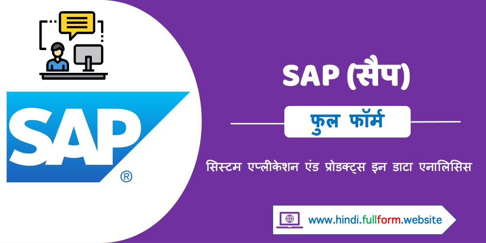 SAP full form in Hindi