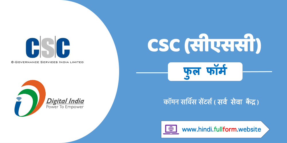 CSC ka full form