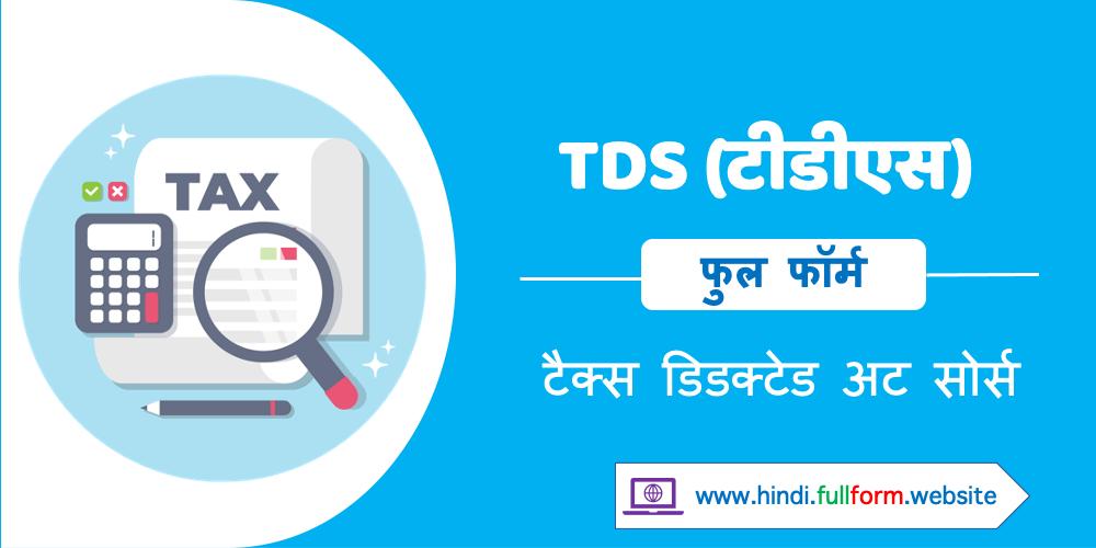 TDS ka full form