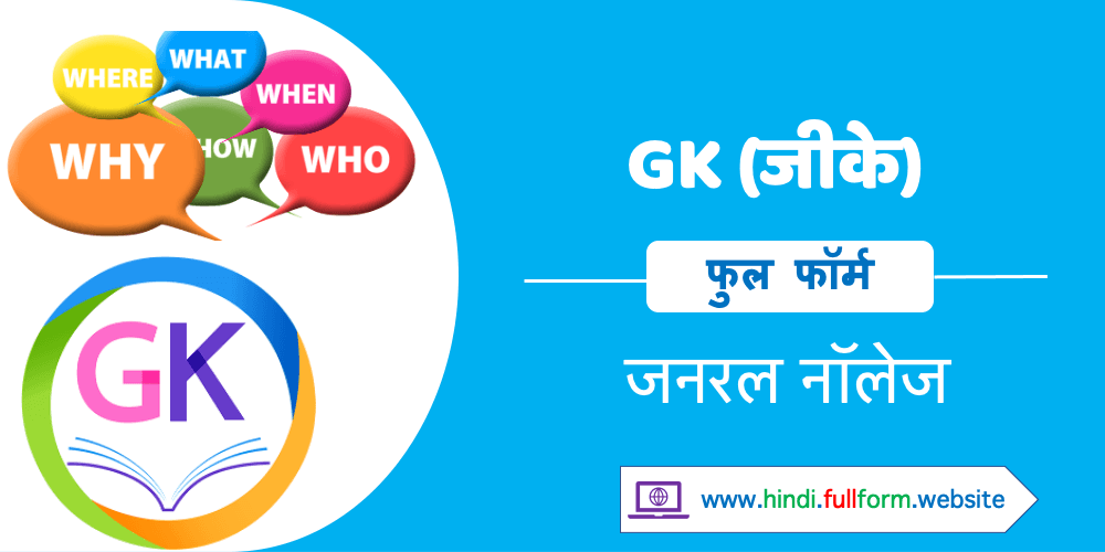 GK full form in Hindi