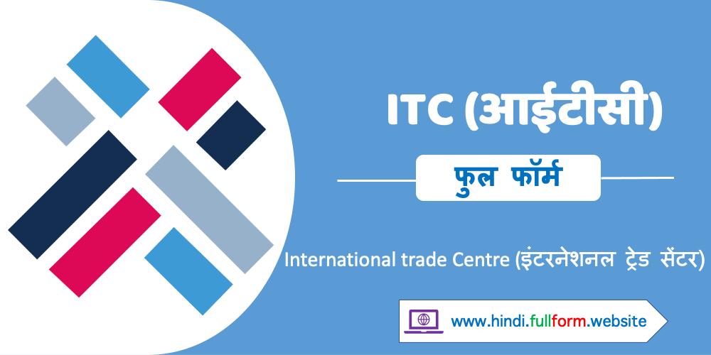 ITC full form in hindi