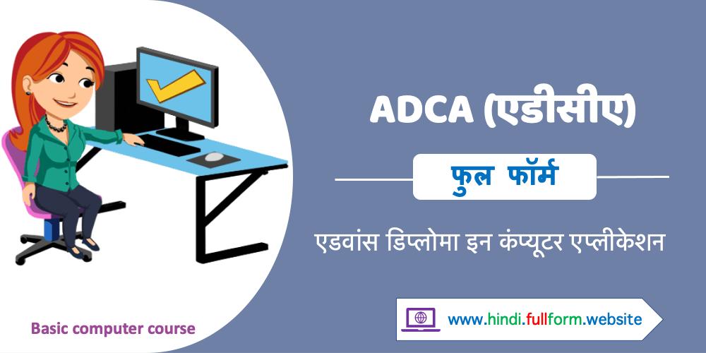 ADCA ka full form