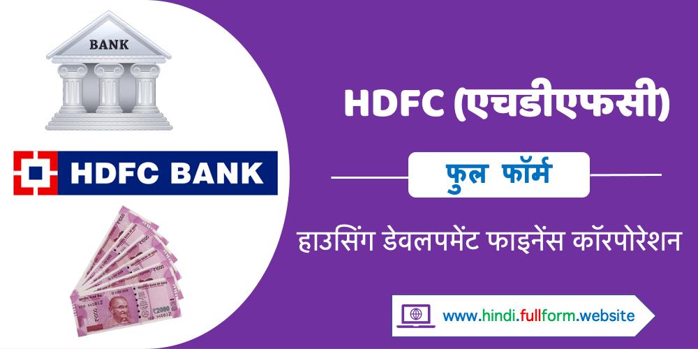 HDFC ka full form
