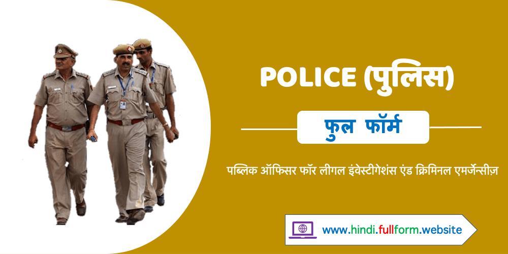 Police ka full form