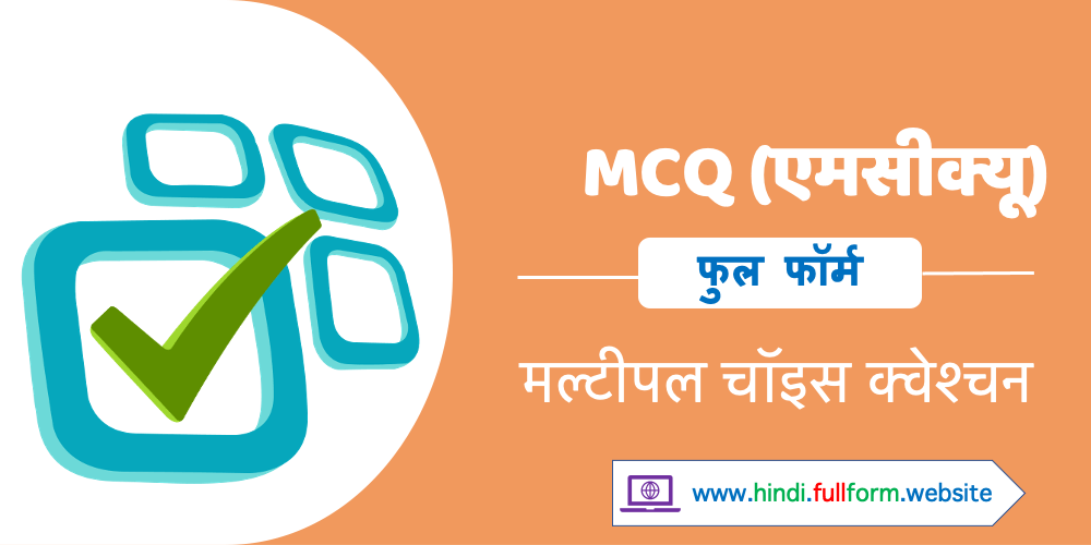 MCQ full form in Hindi